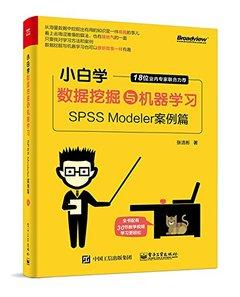 小白學數據挖掘與機器學習:SPSS Modeler案例篇-cover