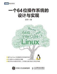 一個64位操作系統的設計與實現