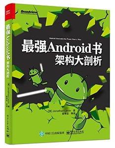 最強 Android 書 : 架構大剖析-cover