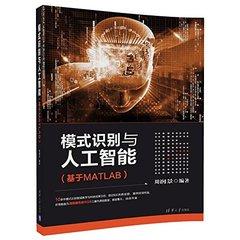 模式識別與人工智能(基於MATLAB)-cover