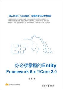 你必須掌握的 Entity Framework 6.x 與 Core 2.0-cover