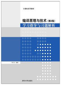 編譯原理與技術 : 學習指導與習題解析, 2/e-cover