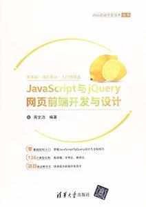 JavaScript與jQuery網頁前端開發與設計-cover