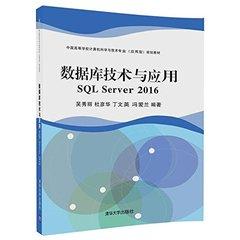 數據庫技術與應用 SQL Server 2016-cover