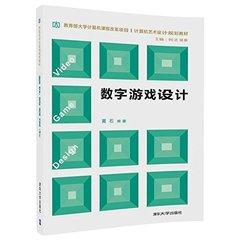 數字游戲設計-cover