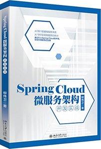 Spring Cloud 微服務架構開發實戰 (全新升級版)-cover