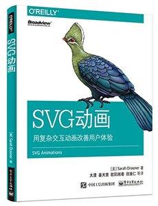 SVG動畫-cover