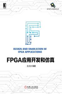 FPGA應用開發和模擬-cover