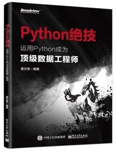 Python 絕技 : 運用 Python 成為頂級數據工程師-cover