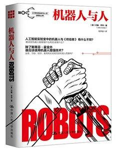 機器人與人-cover