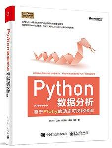 Python 數據分析 : 基於 Plotly 的動態可視化繪圖-cover