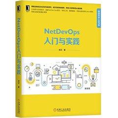 NetDevOps 入門與實踐-cover