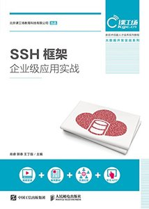 SSH框架企業級應用實戰-cover