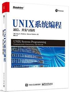 UNIX系統編程:通信、並發與線程-cover