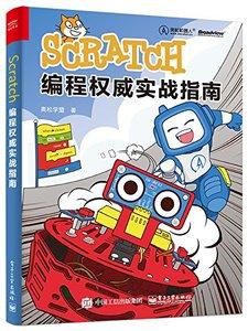 Scratch編程權威實戰指南-cover