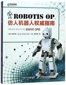 Robotis OP 仿人機器人權威指南