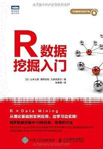 R數據挖掘入門-cover