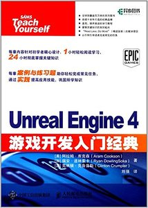 Unreal Engine 4游戲開發入門經典-cover