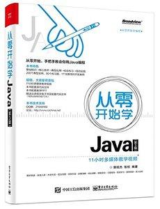 從零開始學Java(第3版)-cover