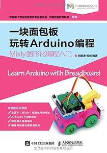 一塊麵包板玩轉Arduino編程-cover