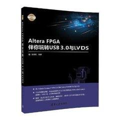 Altera FPGA伴你玩轉USB3.0與LVDS-cover