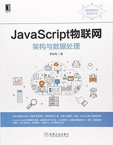 JavaScript物聯網(架構與數據處理)/物聯網核心技術叢書-cover