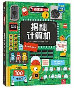 看裡面系列特輯-揭秘電腦-cover