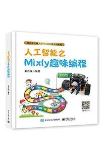 青少年機器人STEAM創客系列教程:人工智能之Mixly趣味編程-cover