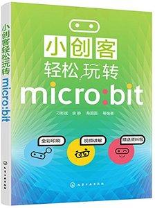 小創客輕松玩轉micro:bit-cover