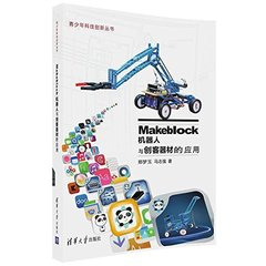 Makeblock機器人與創客器材的應用-cover