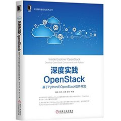 深度實踐 OpenStack : 基於 Python 的 OpenStack 組件開發-cover