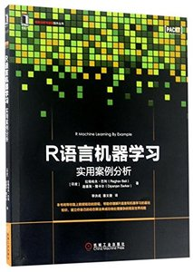 R語言機器學習:實用案例分析-cover