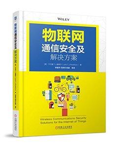 物聯網通信安全及解決方案-cover
