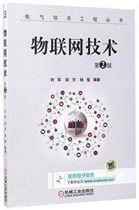 物聯網技術(第2版)-cover