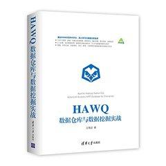 HAWQ數據倉庫與數據挖掘實戰-cover