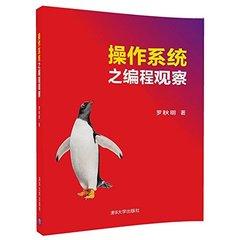 操作系統之編程觀察-cover