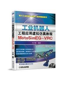 工業機器人工程應用虛擬模擬教程:MotoSim EG-VRC-cover