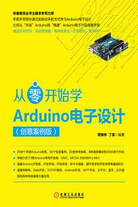 從零開始學 Arduino 電子設計 (創意案例版)-cover