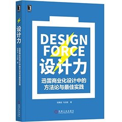 設計力:迅雷商業化設計中的方法論與最佳實踐-cover