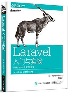 Laravel 入門與實戰:構建主流 PHP 應用開發框架-cover