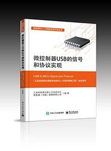 微控制器USB的信號和協議實現-cover