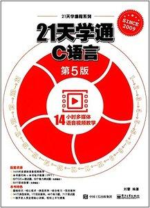 21天學通C語言(第5版)-cover