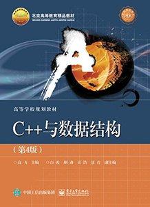 C++與數據結構(第4版)-cover