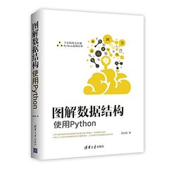 圖解數據結構 (使用Python)-cover