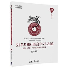 51單片機C語言學習之道:語法、函數、Keil工具及項目實戰-cover