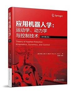 應用機器人學:運動學、動力學與控制技術-cover