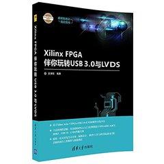 電子設計與嵌入式開發實踐叢書:Xilinx FPGA伴你玩轉USB3.0與LVDS-cover