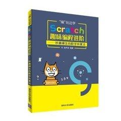 """""""編""""玩邊學·Scratch趣味編程進階:妙趣橫生的數學和算法-cover"""
