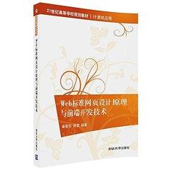 21世紀高等學校規劃教材·電腦應用:Web標準網頁設計原理與前端開發技術-cover