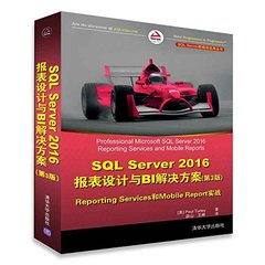 SQL Server 2016 報表設計與 BI解決方案 (第3版) Reporting Services 和 Mobile Reports實戰 (SQL Server 數據庫經典譯叢)-cover